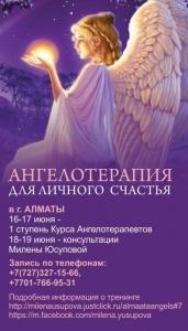 Ангелотерапия для личного счастья