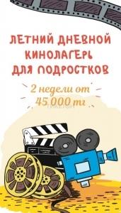 Летний кинолагерь для подростков