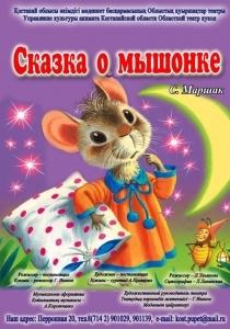 Премьера! «Сказка о Мышонке»