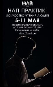 НЛП-Практик. Искусство чтения людей