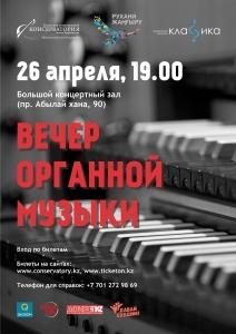 Вечер органной музыки. 26 апреля