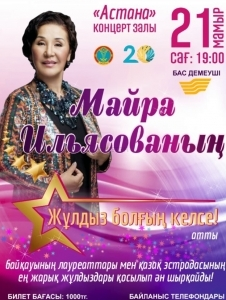 Майра Ильясованың