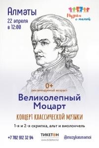 Концерт классической музыки «Великолепный Моцарт»