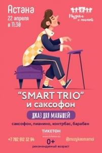 Группа «Smart Trio» и саксофон