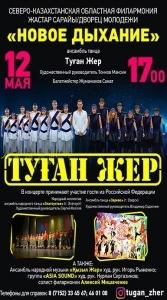 Сольный концерт ансамбля танца «Туған Жер»