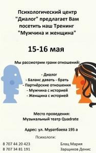 Психологический тренинг «Мужчина и женщина»