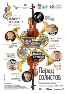 Концерт «Парад солистов»
