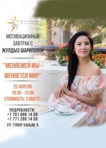 Мотивационный завтрак с Серикбаем Бисекеевым и Жулдыз Шариповой