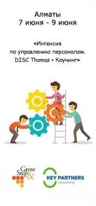 Интенсив по управлению персоналом. DISC+Коучинг