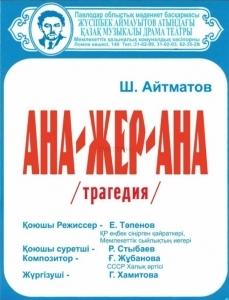 «Ана-Жер-Ана». Театр им. Аймаутова