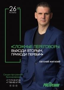 Тренинг Евгения Жигилий «Сложные переговоры: выходи вторым, приходи первым»