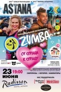 Танцевальная вечеринка Zumba «От сердца к сердцу»