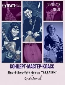 Концерт - мастер-класс НЕО-ЭТНО-ФОЛК ГРУППЫ