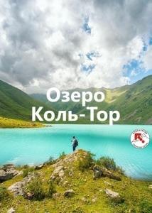 Озеро Коль-Тор