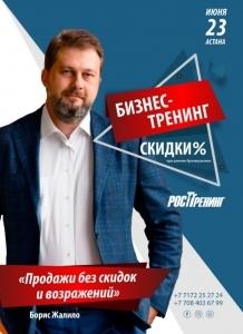 Борис Жалило «Продажи без скидок и возражений»