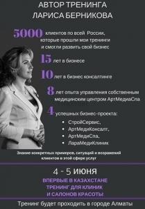Тренинг Ларисы Берниковой из Санкт-Петербурга