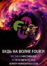 Эко-фестиваль FourЭ 2018
