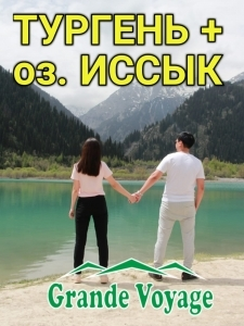 Озеро Иссык с заездом на Тургенский водопад. Grande Voyage