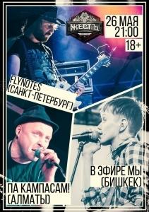Группа «Flynotes» в Алматы