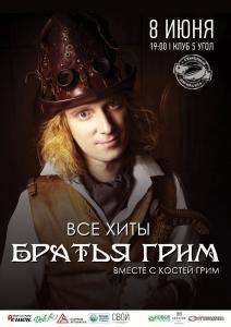 Концерт «Братья Грим» с Костей Грим!