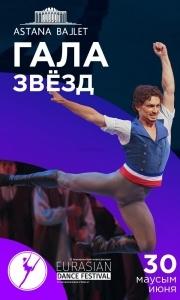 Гала концерт звезд МИРОВОГО балета на сцене театра «Astana Ballet»