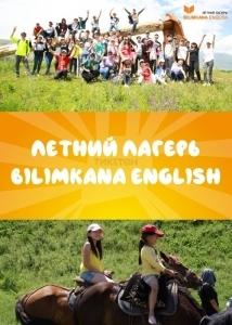 Летний лагерь Bilimkana English