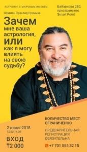 Шриман Прахлад Нрсимха дас Адхикари в Алматы