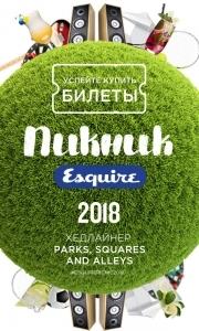 Встречай лето с Esquire Пикник!