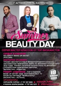 Summer Beauty Day