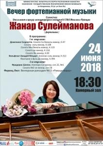 Концерт фортепианной музыки. 24 июня