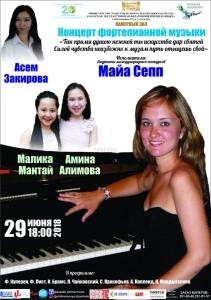 Вечер фортепианной музыки. 29 июня