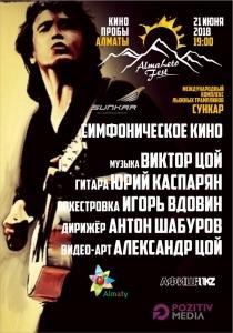 Кинопробы Алматы