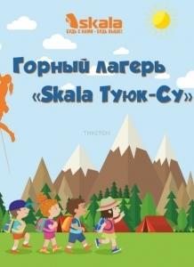 Горный лагерь «Skala Туюк-Су»