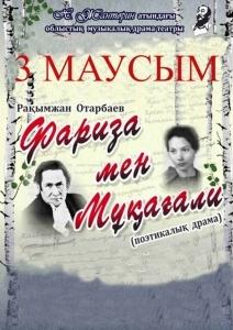 «Фариза мен Мұқағали». Театр им. Жантурина