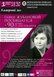 90 - летие  со дня рождения  Г. Жубановой