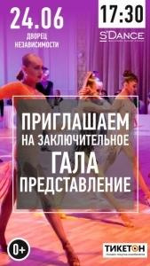 Летний Кубок  SDANCE 2018