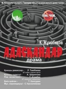 Адасқандар. Театр им. Аймаутова