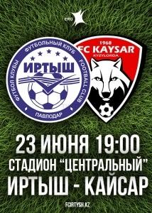 ФК Иртыш - ФК Кайсар