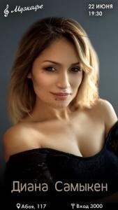 Диана Самыкен