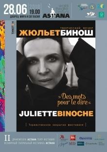 Картинки по запросу ІІ Всемирный театральный фестиваль «Астана»