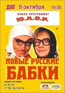 «Новые русские бабки» в Караганде