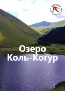 Озеро Коль-Когур