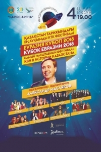 Фестиваль КВН «Кубок Евразии»