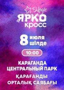 MAGIC ЯРКОКРОСС в Караганде