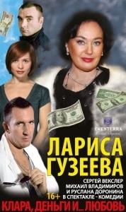 Спектакль «Клара, деньги и любовь»