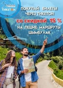 Пешие маршруты «Шымбулак»