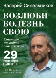 Семинар Валерия Синельникова «Возлюби болезнь свою»