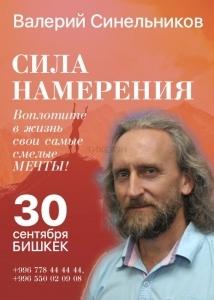 Семинар Валерия Синельникова «Сила намерения»