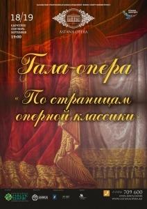 Гала - Опера