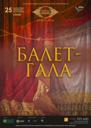 БАЛЕТ-ГАЛА (AstanaOpera)